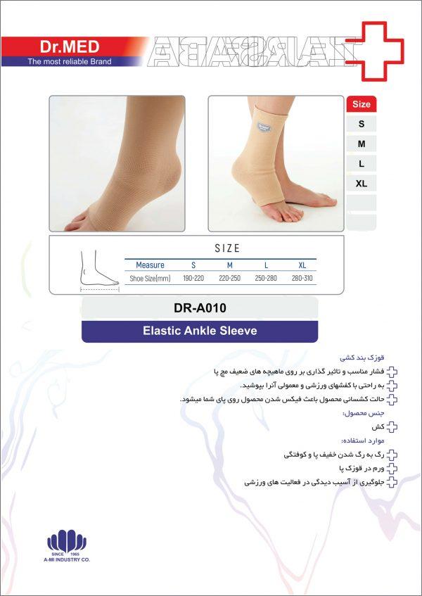 قوزک بند کشی داکترمد DR-A010