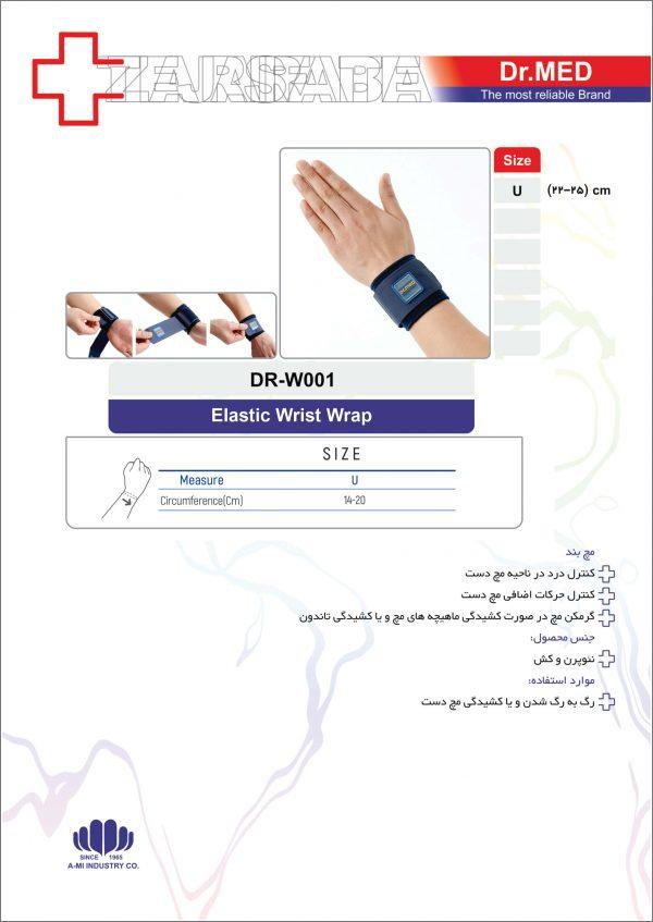مچ بند طبی با کش دوبل داکترمد DR-W001