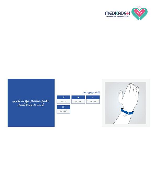 مچ بند نئوپرنی آتل دار با زاويه فانكشنال (چپ و راست) Neoprene Wrist Splint with Hard Bar